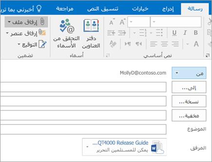 لقطة شاشة لنافذة إنشاء Outlook تُظهر الخيار «إرفاق ملف» مميز وملف مرفق