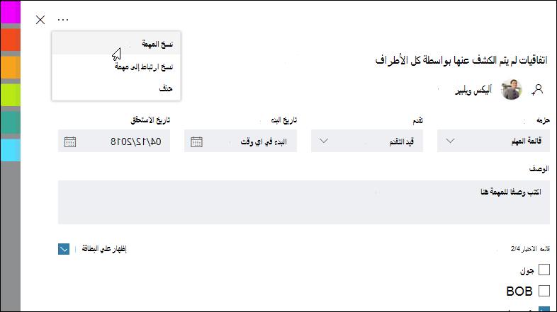 """لقطه الشاشة: إظهار مهمة مفتوحة والقائمة """"المزيد"""" في الزاوية العلوية اليسرى."""