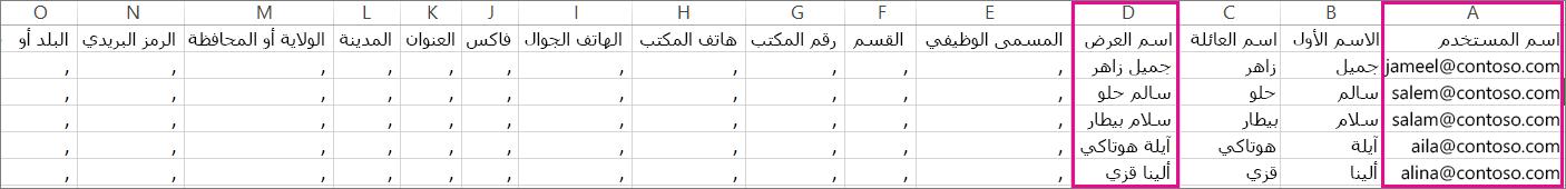 نموذج ملف CVS الذي يحتوي على صفوف فارغة محددة