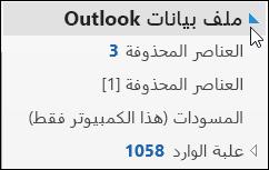 ل# فتح ملف بيانات outlook، اختر السهم الموجود ب# جانب it.