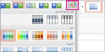 تغيير نظام ألوان المخطط الزمني