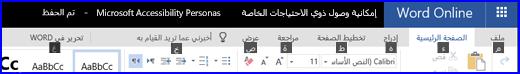 ظهور مفاتيح الاختصار في شريط طريقة عرض التحرير من WordOnline