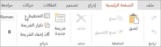 """تُظهر لقطة الشاشة علامة تبويب الصفحة الرئيسية مع إشارة المؤشر إلى الخيار """"تخطيط"""" في المجموعة """"شرائح""""."""