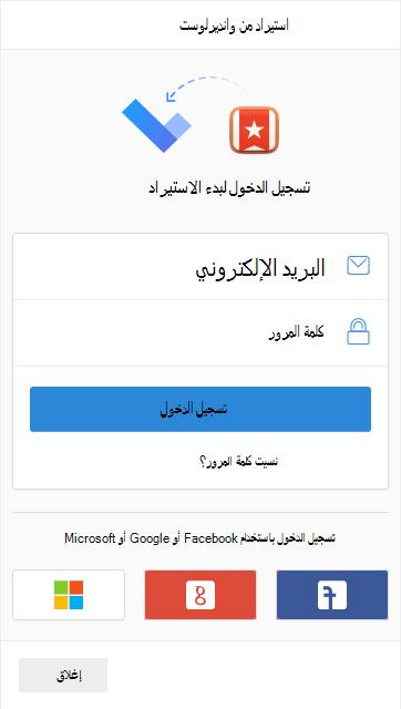 المطالبة بتسجيل الدخول لبدء الاستيراد باستخدام خيار تسجيل الدخول باستخدام البريد الكتروني وكلمه المرور أو باستخدام Facebook أو Google أو Microsoft
