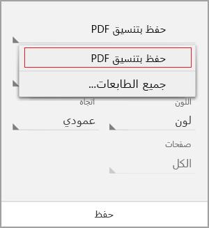 حدد حفظ ك# ملف PDF