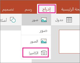 """اظهار """"ادراج صوره"""" من الكاميرا الخيار في Office Mobile for Windows 10"""