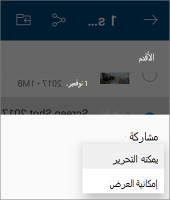 لقطة شاشة لتغيير الإذن أثناء المشاركة في تطبيق OneDrive لـ Android