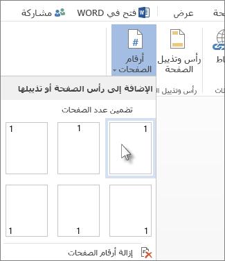 """صورة لمعرض أرقام الصفحات الذي يفتح عند النقر فوق """"أرقام الصفحات"""" على علامة التبويب """"إدراج""""."""