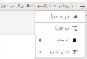 لقطة شاشة لخيارات القائمة في تقارير Yammer