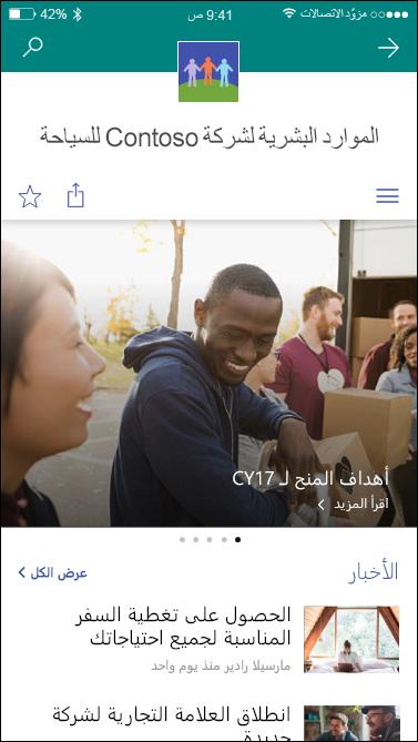 عرض الاجهزه المحموله موقع لوحه وصل SharePoint