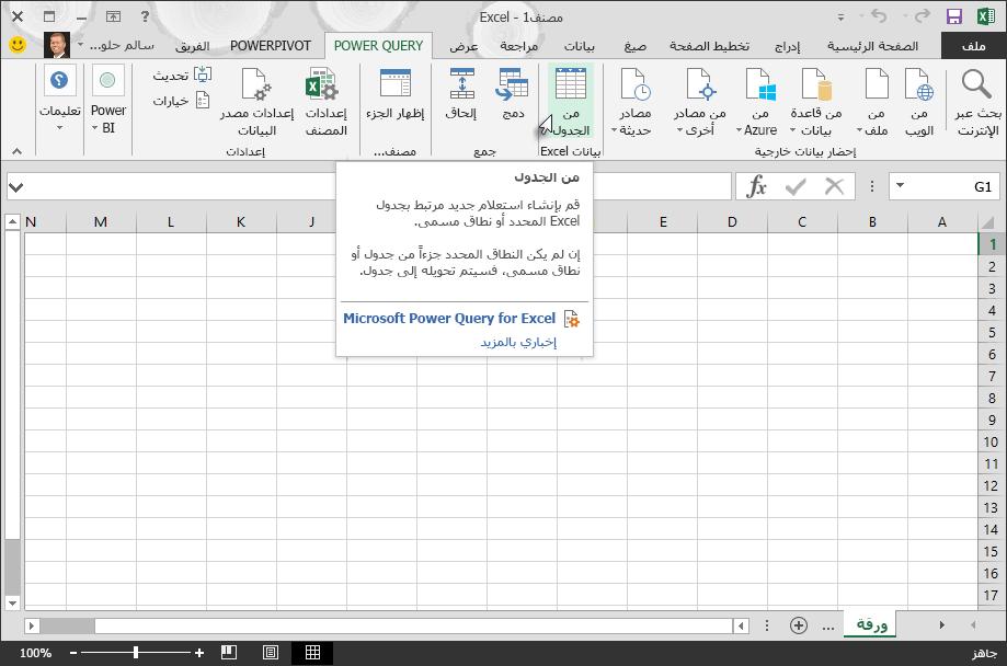 الاتصال بجدول بيانات Excel