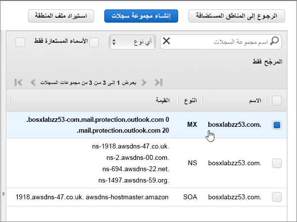 AWS-BP-Configure-2-3