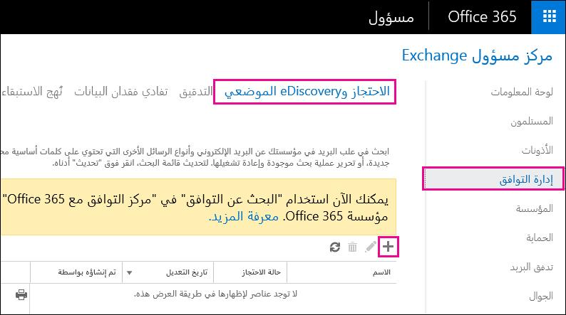 في EAC، في صفحة «إدارة التوافق»، انقر فوق «الاحتجاز وeDiscovery الموضعي»