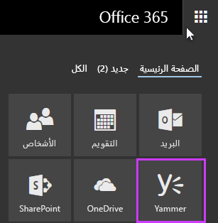 لقطة شاشة لمشغل تطبيق Office 365 مع عرض Yammer