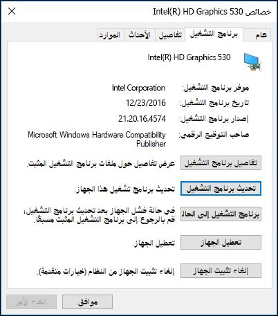 """انتقل إلى علامة التبويب """"برنامج تشغيل"""" لتحديث برنامج تشغيل أو العودة إلى برنامج التشغيل السابق"""