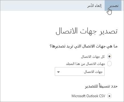 لقطه شاشه ل# الزر تصدير جهات الاتصال.
