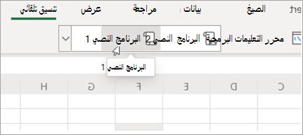 إظهار البرامج Office النصية