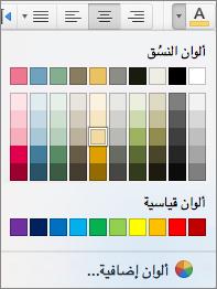 اختيار لون الخط