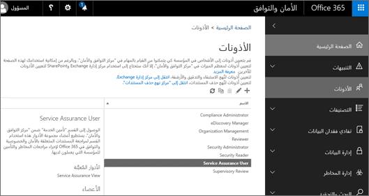 """لقطه شاشه ل# صفحه الامان و# الاذونات مركز التوافق مع """"خدمه ضمان المستخدم"""" المحدد."""