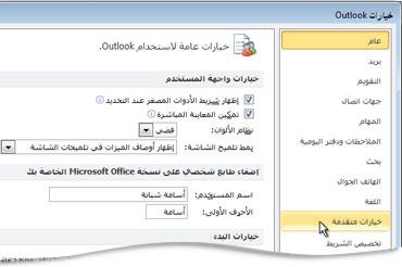 """الأمر """"خيارات متقدمة"""" في مربع الحوار """"خيارات Outlook"""""""