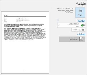 معاينة الطباعة لرسالة بريد إلكتروني في Outlook