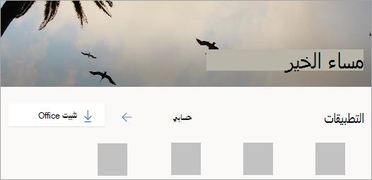 لقطة شاشة من الصفحة الرئيسية Office.com بعد تسجيل الدخول