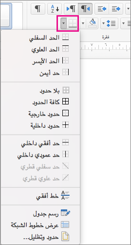 علي علامه التبويب الصفحه الرئيسيه، انقر فوق الحدود ل# اضافه او تغيير الحدود علي النص المحدد.