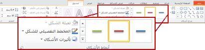 """علامة التبويب """"تنسيق"""" ضمن """"أدوات الرسم"""" في PowerPoint 2010."""