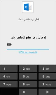 أدخل رقم تعريف شخصي (PIN) على جهاز Android للوصول إلى تطبيقات Office.