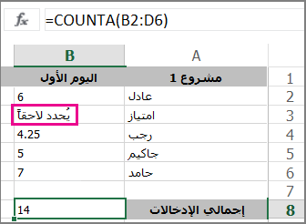 الدالة CountA مع مجموعة محددة