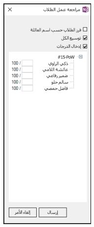 """جزء """"مراجعة عمل الطلاب"""" مع قائمة تضم أسماء الطلاب بمسافات لقيم الدرجات من أصل 100 فارغة."""