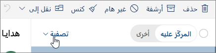 """لقطة شاشة للزر """"تصفية"""""""