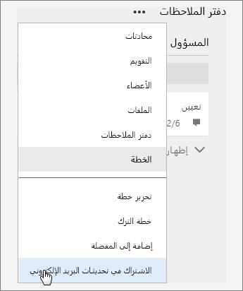لقطة شاشة لقائمة «المزيد» وخيار «الاشتراك في إرسال التحديثات عبر البريد الإلكتروني» نشط.