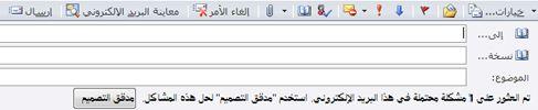 إرسال منشور كبريد إلكتروني في Publisher 2010