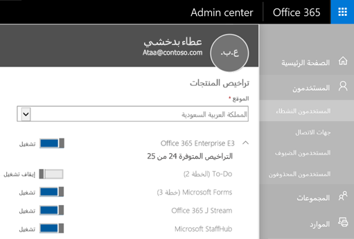 تراخيص Microsoft To-Do_‏C3_20171030181854
