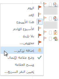 """إضافة الأمر """"تذكير"""" على القائمة التي تظهر عند النقر بزر الماوس الأيمن من علامة في """"مهام"""""""