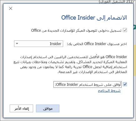"""مربع الحوار """"الانضمام إلى Office Insider"""""""