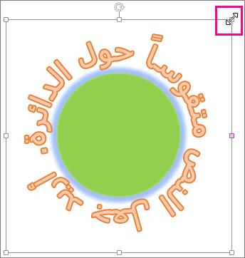 مقبض تغيير الحجم على WordArt يُستخدم لتغيير حجمه