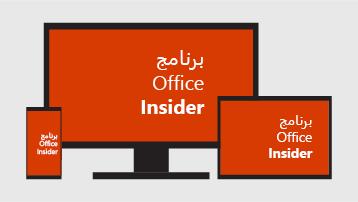 برنامج Office Insider.