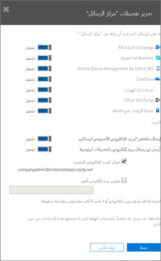 تفضيلات مركز الرسائل تحرير الصفحه
