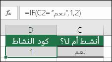 تحتوي الخلية D2 على الصيغة =IF(C2=»Yes»,1,2)