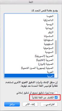 إعداد كشف اللغة تلقائياً في Outlook 2016 for Mac
