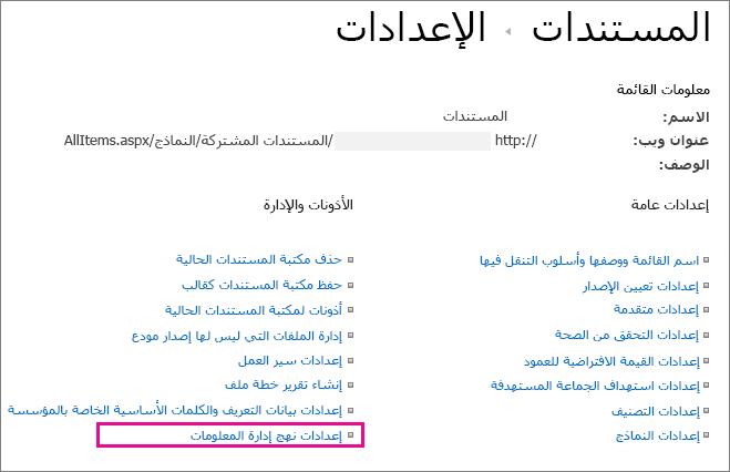 ارتباط نُهج إدارة المعلومات على صفحة الإعدادات الخاصة بمكتبة مستندات