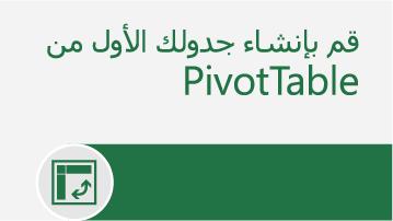 قم بإنشاء أول جدول PivotTable