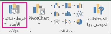 """الخيار """"خريطة ثلاثية الأبعاد"""" في Excel"""