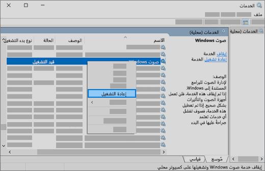 إعادة تشغيل خدمات الصوت: Windows Audio ومنشئ نقاط نهاية صوت Windows واستدعاء إجراء عن بُعد (RPC)