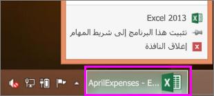 شريط المهام مع أيقونة مصنف Excel