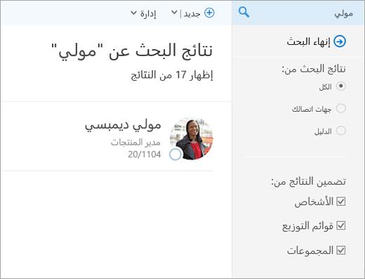 """لقطة شاشة تحتوي على نتائج البحث في صفحة """"الأشخاص""""."""