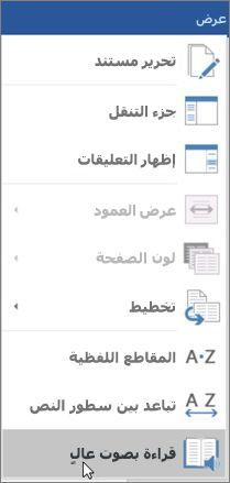 علامة التبويب طريقة عرض وضع القراءة لأدوات التعلّم _C3_201761013307