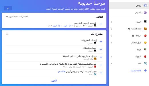 لقطه شاشه ل# اظهار اقتراحات ب# شان My Day
